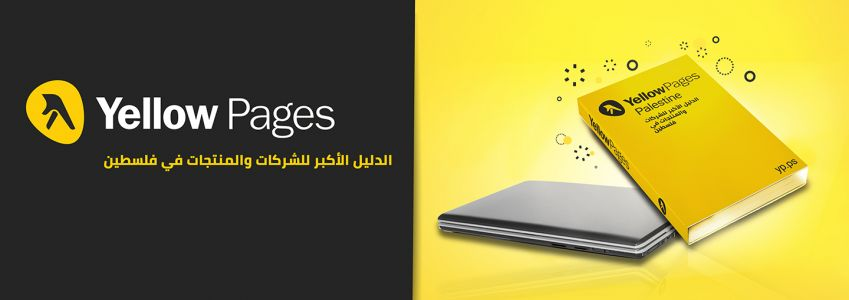 ‏‎Yellow Pages Palestine