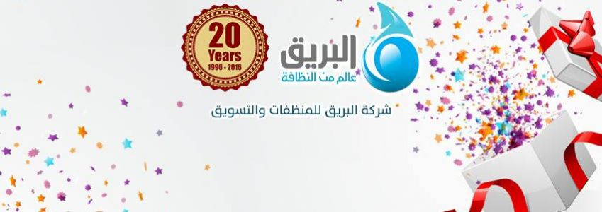 Al-Barek Detergent & Marketing Co.