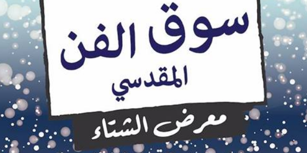 Winter Fair معرض الشتاء