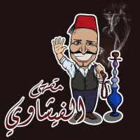 Alfeshawi Cafe