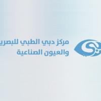 Dubai Optical and Ophthalmic Center