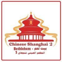 Chinese Shanghai 2