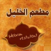 Hebron Restaurant