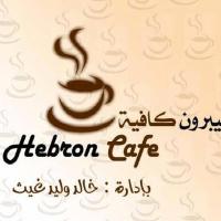 Hebron Cafe