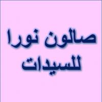 Noura Salon