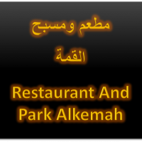Restaurant And Park Alkemah