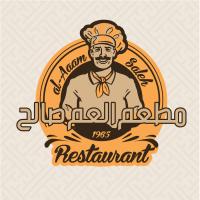 مطعم العم صالح