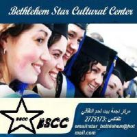 Bethlehem Star Cultural Center